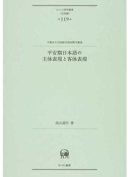平安期日本語の主体表現と客体表現