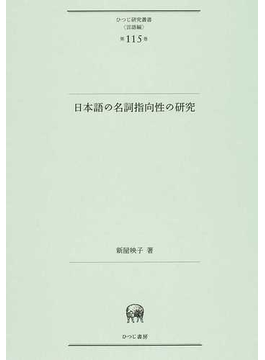 日本語の名詞指向性の研究