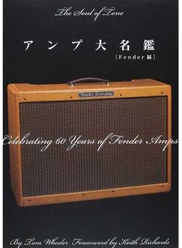 アンプ大名鑑 Fender編(スペースシャワーブックス)