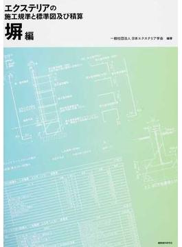 エクステリアの施工規準と標準図及び積算 塀編