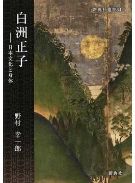 白洲正子 日本文化と身体