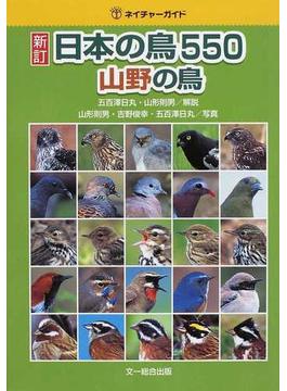 日本の鳥550 新訂 山野の鳥
