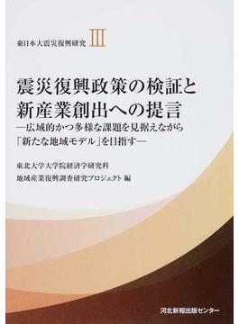 東日本大震災復興研究 3 震災復興政策の検証と新産業創出への提言