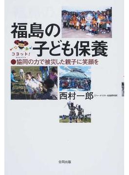 福島の子ども保養 協同の力で被災した親子に笑顔を