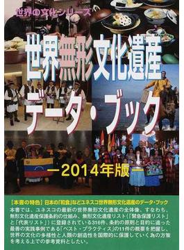 世界無形文化遺産データ・ブック 2014年版