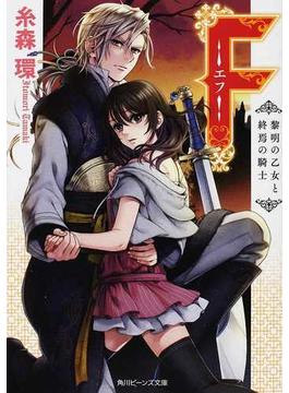 F-エフ- 1 黎明の乙女と終焉の騎士(角川ビーンズ文庫)