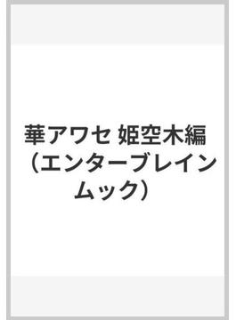 華アワセ 姫空木編