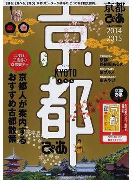 京都ぴあ 2014…2015(ぴあMOOK関西)