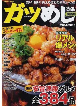 ガツめし 関西版 2014−2015(ぴあMOOK関西)