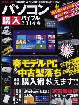 パソコン購入バイブル 2014春