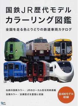 国鉄JR歴代モデルカラーリング図鑑 全国を走る色とりどりの鉄道車両カタログ 全400モデル収録