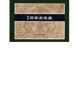 標準日本史年表 第54版