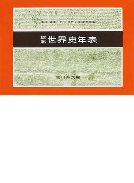 標準世界史年表 第48版