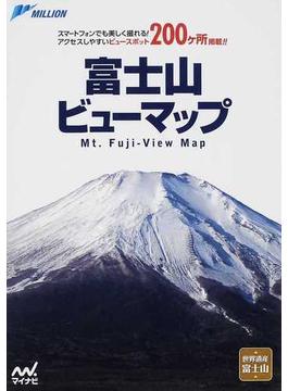 富士山ビューマップ