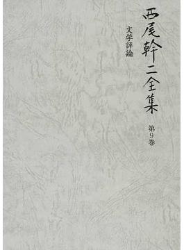 西尾幹二全集 第9巻 文学評論