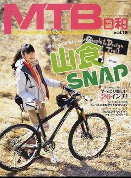 MTB日和 vol.18 出かけるのが楽しくなっちゃう!みんなの「山食」スナップ!!(タツミムック)