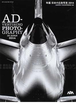 年鑑日本の広告写真 2014 APA AWARD 2014(コマーシャル・フォト・シリーズ)