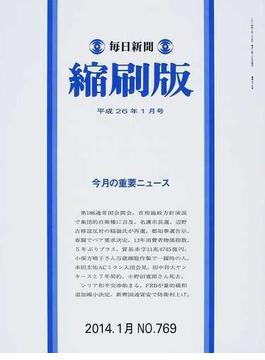 毎日新聞縮刷版 2014−1