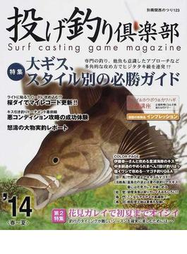 投げ釣り倶楽部 '14春〜夏 特集大ギス、スタイル別の必勝ガイド