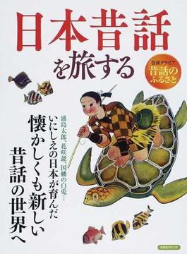 日本昔話を旅する(洋泉社MOOK)