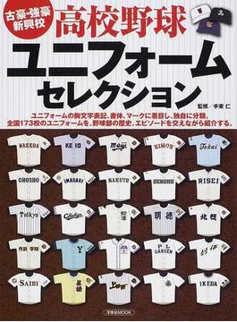 高校野球ユニフォームセレクション 古豪・強豪 新興校(洋泉社MOOK)