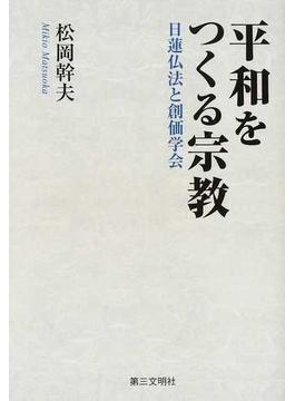 平和をつくる宗教 日蓮仏法と創価学会