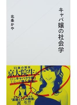 キャバ嬢の社会学(星海社新書)