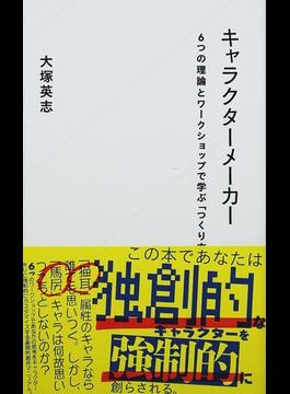 キャラクターメーカー 6つの理論とワークショップで学ぶ「つくり方」(星海社新書)
