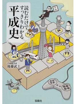読むだけですっきりわかる平成史(宝島SUGOI文庫)