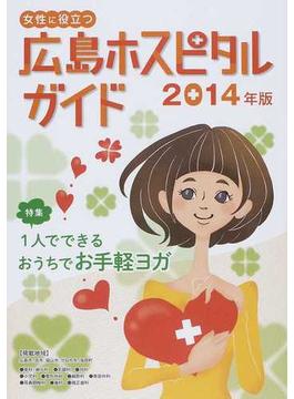 女性に役立つ広島ホスピタルガイド 2014年版