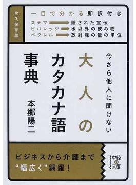 今さら他人に聞けない大人のカタカナ語事典 永久保存版(中経の文庫)