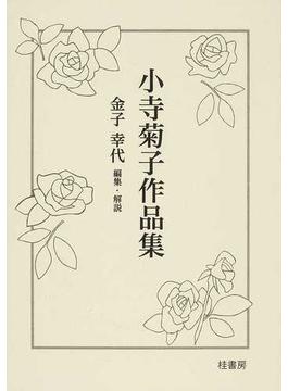 小寺菊子作品集 復刻 1 少女小説・小説