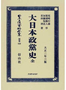 日本立法資料全集 別巻839 大日本政黨史