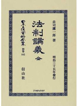 日本立法資料全集 別巻842 法制講義