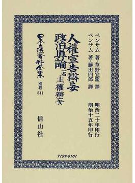 日本立法資料全集 別巻841 人權宣告辯妄