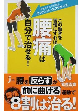 この動きを習慣にすれば腰痛は自分で治せる! 本気の人たちが選ぶ「マッケンジーエクササイズ」(じっぴコンパクト新書)