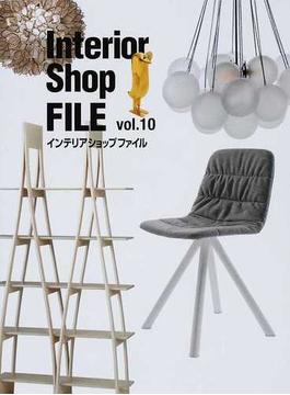 インテリアショップファイル vol.10