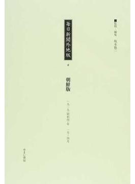 毎日新聞外地版 復刻 6 朝鮮版 1929年1月〜4月
