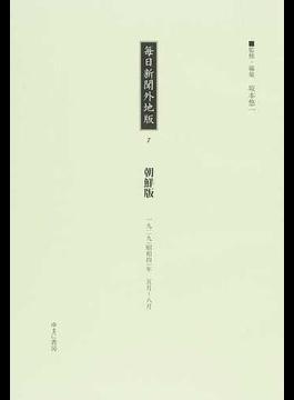 毎日新聞外地版 復刻 7 朝鮮版 1929年5月〜8月