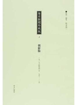 毎日新聞外地版 復刻 8 朝鮮版 1929年9月〜12月