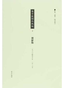 毎日新聞外地版 復刻 9 朝鮮版 1930年1月〜6月