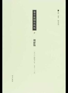 毎日新聞外地版 復刻 10 朝鮮版 1930年7月〜12月