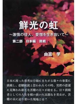 鮮光の虹 激情の佳人、愛憎を生き抜いて 第2部 日本編 挑戦