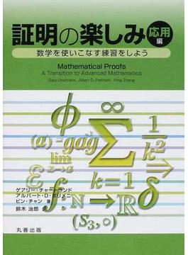 証明の楽しみ 数学を使いこなす練習をしよう 応用編