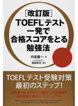 TOEFLテスト一発で合格スコアをとる勉強法 4技能すべてをスコアアップ! 改訂版