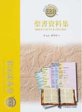 聖書資料集