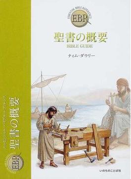 聖書の概要