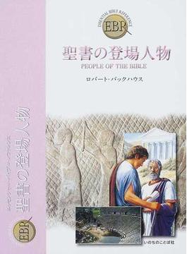 聖書の登場人物