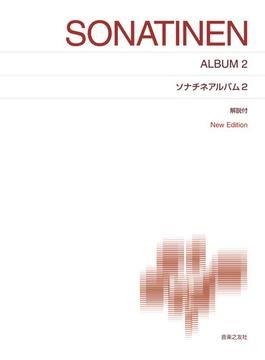 ソナチネアルバム 解説付 New Edition 2