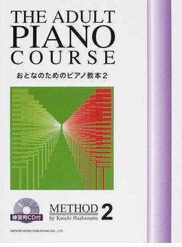 おとなのためのピアノ教本 2